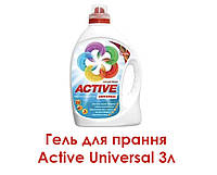 Гель для прання Active Universal 3л