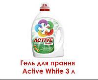 Гель для прання Active White 3 л