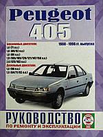 Книга Peugeot 405 бензин, дизель Руководство по ремонту, эксплуатации, техобслуживанию