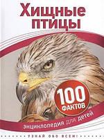Хищные птицы      автор Бедуаер | коллекция 100 фактов