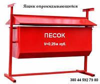 Ящик для песка пожарный опрокидывающийся (краска-полимер)