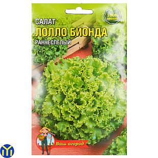 Семена салат Лолло Бионда, Раннеспелый