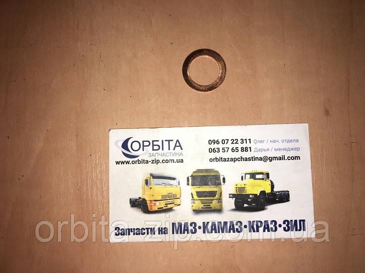 312326-П34 Шайба уплотнительная кольцо 14х20х1 (медь) (Украина)