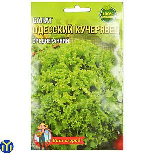 Семена салат Одесский Кучерявый, Среднеранний