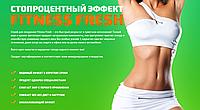 Fitness Fresh инновационный спрей для эффективного похудения! Хит продаж