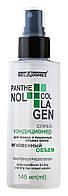 Спрей-кондиционер Panthenol+Collagen Мгновенный объем Для тонких и лишенных объема волос - 145 мл.