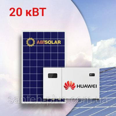 Сонячна станція 20кВт, інвертор Huawei, панелі AbiSolar