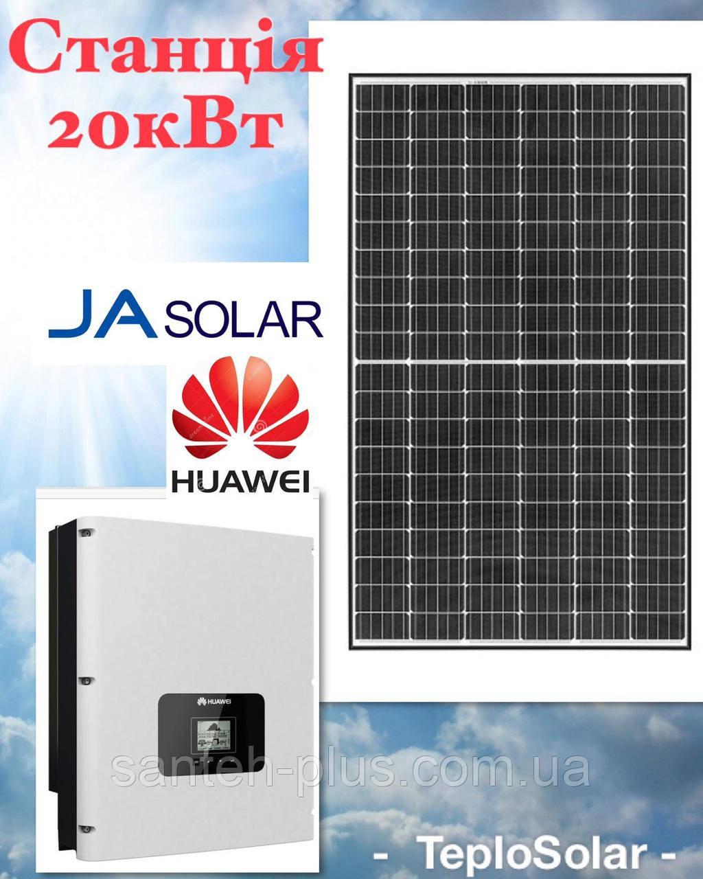 Сонячна станція 20кВт, інвертор Huawei, панелі JaSolar