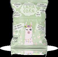 """Натуральный попкорн на кокосовом масле """"Сметана и смесь трав""""  20г"""