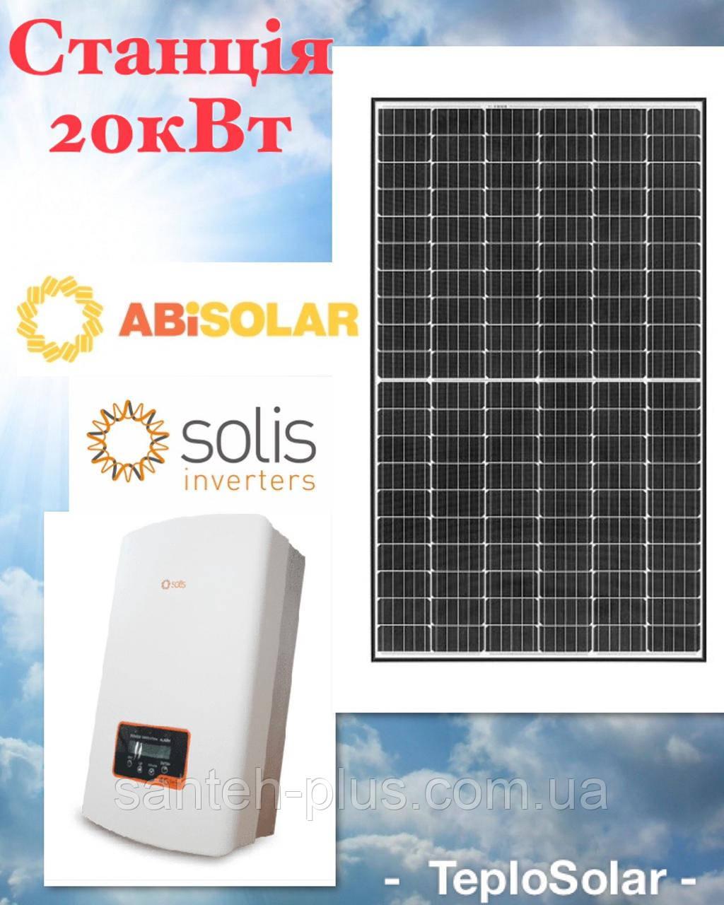 Сонячна станція 20 кВт, інвертор Solis, панелі AbiSolar