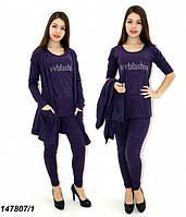 Женский фиолетовый брючный костюм тройка  42 44 46 48