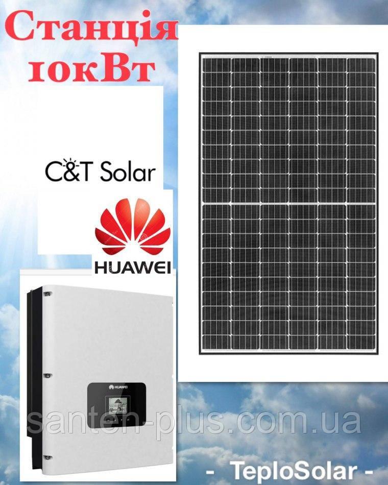 Сонячна станція 10 кВт, інвертор Huawei, панелі C&T