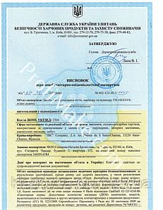 Сертификаты SEZAVI