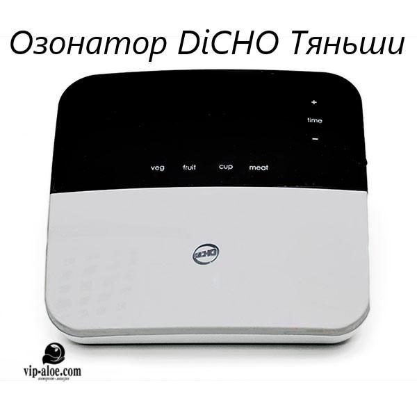 Озонатор Тяньши - очиститель DiCHO