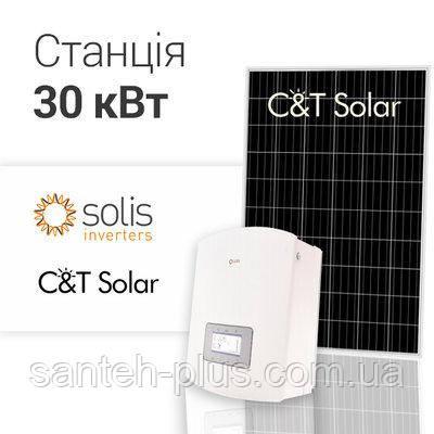 Сонячна станція 30 кВт, інвертор Solis, панелі C&TSolar