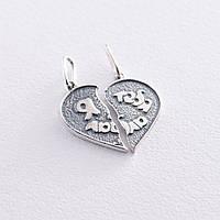 "Серебряная Подвеска GS  ""Две половинки сердца"", фото 1"