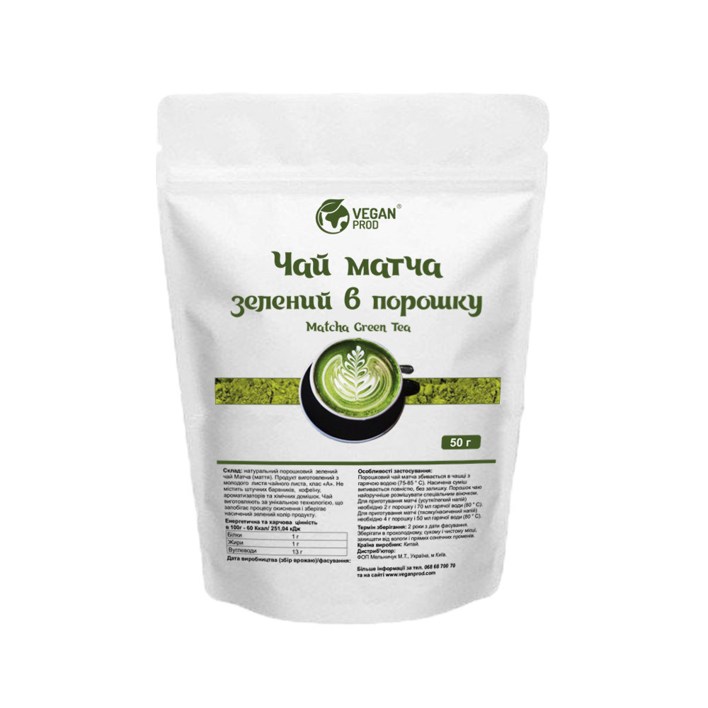 """Зеленый чай матча Premium (клас """"А""""), порошковый чай,  дой-пак 50г, Veganprod"""
