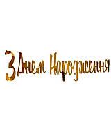 """Гирлянда бумажная """"З Днем Народження"""" золотая"""