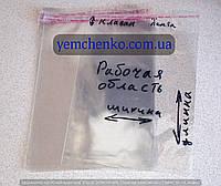 380*110 +4 клл - 1 упак (100 шт) пакеты с клейкой лентой