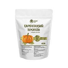 Протеин тыквенный,  протеин из семян тыквы 60% белка, гарбузовий протеїн, дой-пак 250г Veganprod