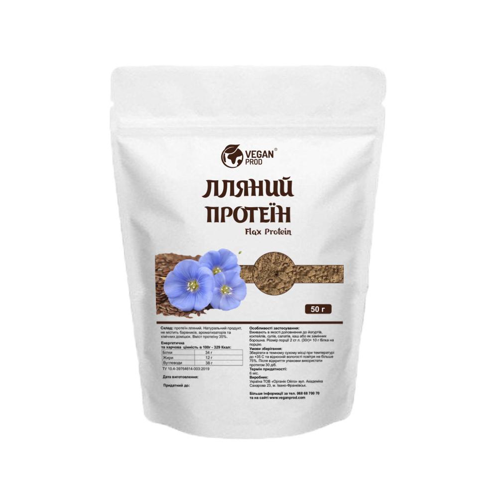 Протеин льняной, порошок семян льна,  дой-пак 250г Veganprod