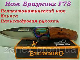 Нож складной полуавтоматический Browning (Браунинг) F78. , фото 3