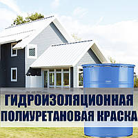 Гидроизоляционная краска полиуретановая для крыш и вертикальных поверхностей 2050 PU