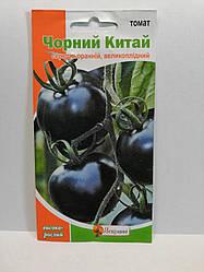 """Насіння томатів Чорний Китай 0,1г ТМ""""Яскрава"""""""