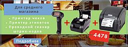Принтер чеков JP-5890K + Проводной сканер штрих-кодов JP-A1 + Принтер печати этикеток XP-360B