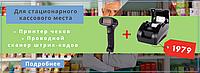 ✅ Принтер чеков JP-5890K + Проводной сканер штрих-кодов JP-A1