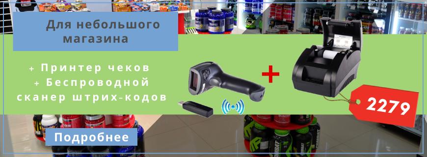 ✅ Принтер чеков JP-5890K + Беспроводной сканер штрих-кодов JP-A2