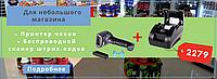✅ Принтер чеков JP-5890K + Беспроводной сканер штрих-кодов JP-A2, фото 1