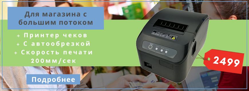 ✅ XP-Q200II 80mm Принтер чеков с автообрезкой