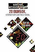 """Майкл Роуч, Мирзакарим Норбеков """"20 ошибок, которые разрушают вашу жизнь. Как их избежать"""" (мягкая обложка)"""