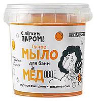 Густое мыло для бани С легким паром! Медовое Глубокое очищение и питание кожи - 150 г.