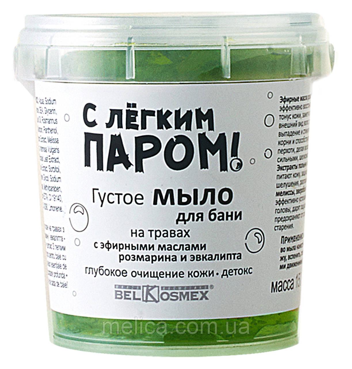 Густое мыло для бани С легким паром! На травах С эфирными маслами розмарина и эвкалипта - 150 г.