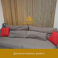 Декоративные рейки для стен и потолка