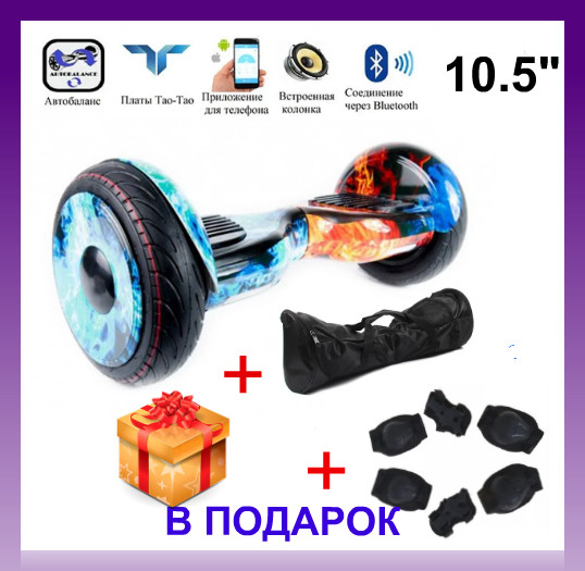 ГИРОСКУТЕР SMART BALANCE PREMIUM PRO10.5 дюймов Wheel Огонь и ледTaoTao APP автобаланс, гироборд Гіроскутер