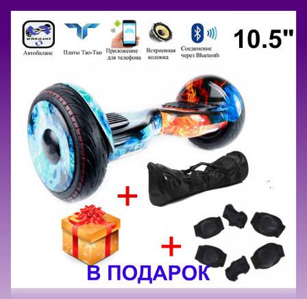 ГИРОСКУТЕР SMART BALANCE PREMIUM PRO10.5 дюймов Wheel Огонь и ледTaoTao APP автобаланс, гироборд Гіроскутер, фото 2