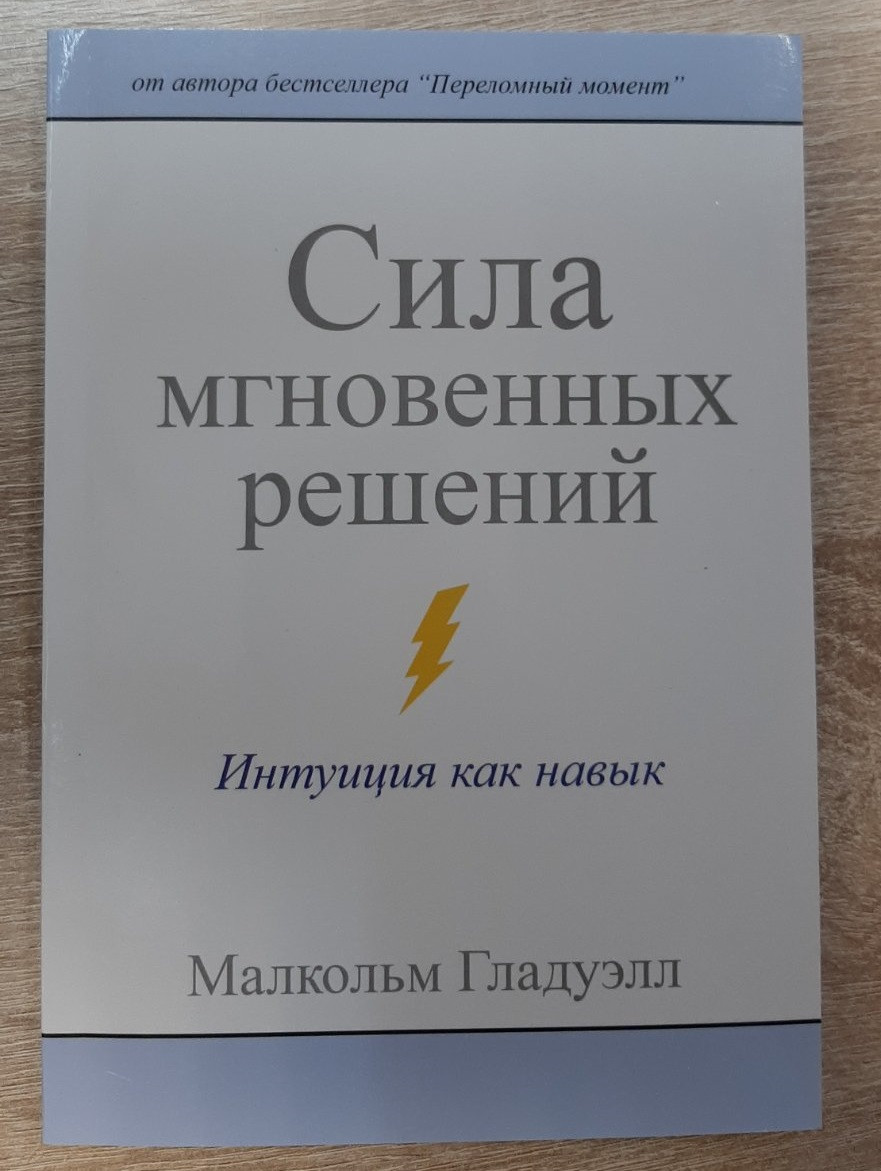 """Малкольм Гладуэлл """"Сила мгновенных решений"""" (мягкая обложка)"""