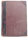 1903 Richters, Chemie der Konlenstoffverbindungen oder Organische Chemie Немецкий язык, фото 4