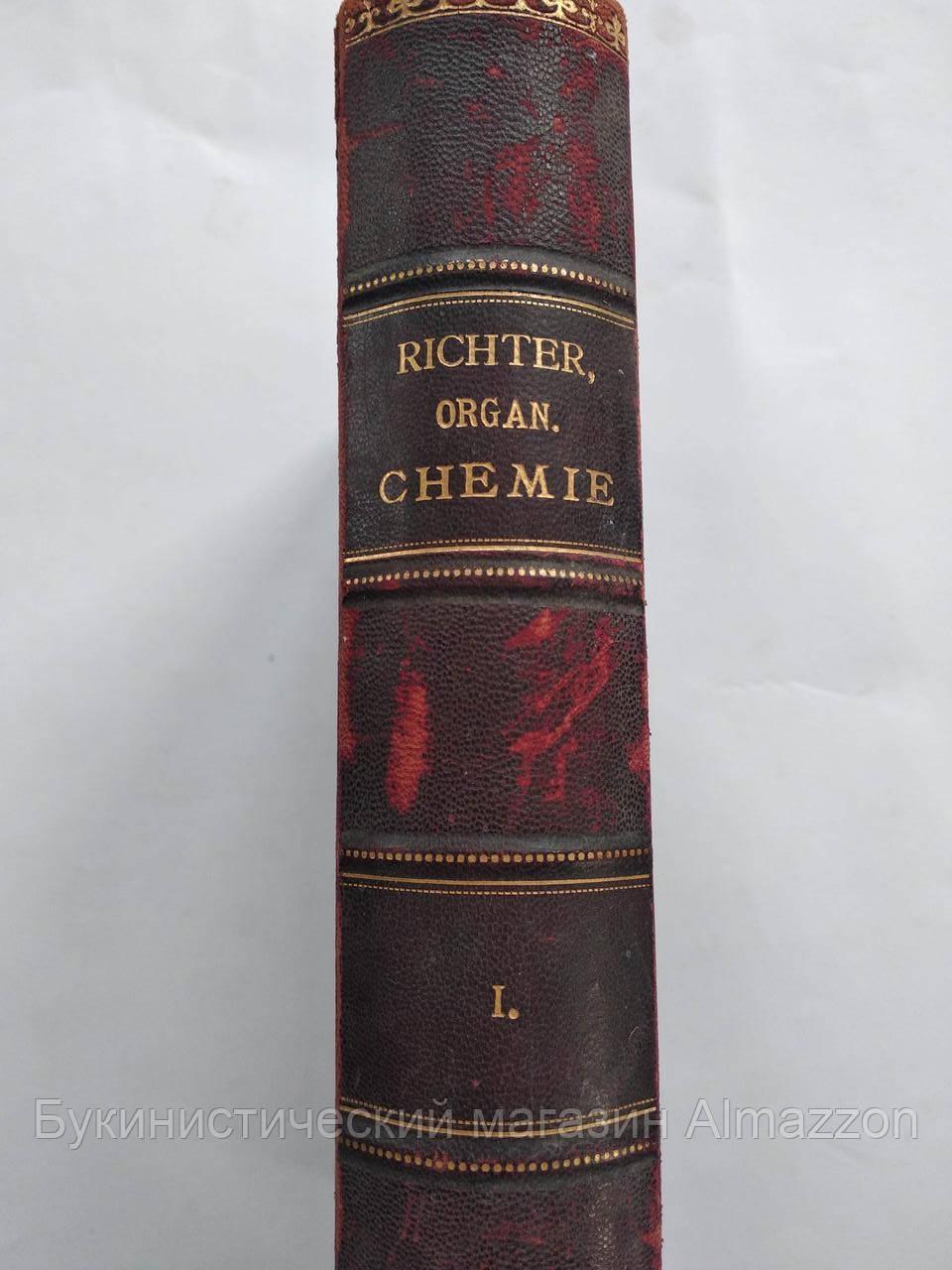 1903 Richters, Chemie der Konlenstoffverbindungen oder Organische Chemie Немецкий язык