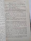 1903 Richters, Chemie der Konlenstoffverbindungen oder Organische Chemie Немецкий язык, фото 5