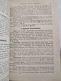 1903 Richters, Chemie der Konlenstoffverbindungen oder Organische Chemie Немецкий язык, фото 6