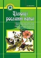 Цілющі рослинні напої. Ніколайчук Е. В. Ціна: 29,00 грн