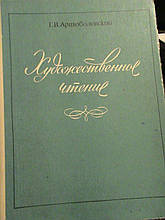 Артоболевський Р. Ст. Художнє читання. Книга для вчителів і керівників художньої самодіяльності.