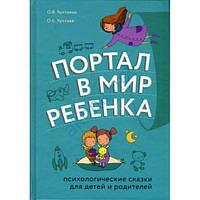 Книга Портал в мир ребенка. Психологические сказки для детей и родителей. Автор - О. Хухлаева (Форс)