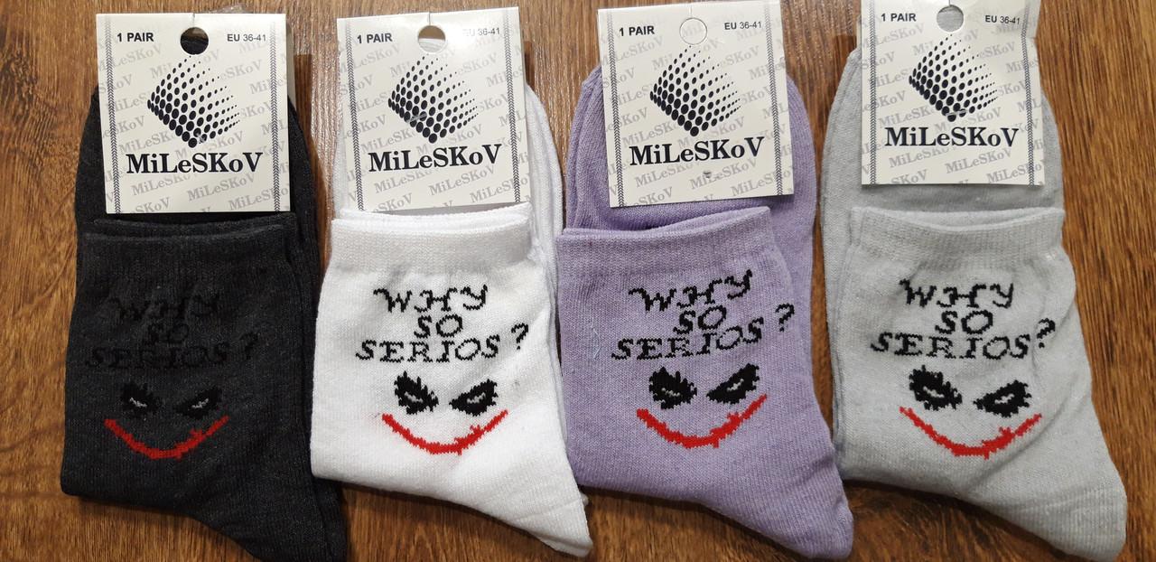 """Жіночі стрейчеві шкарпетки,високі """"MiLeSKoV""""м,Запоріжжя 36-41 Суворі Шкарпетки"""