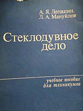 Легошін А. Мануйлов Л. А. Стеклодувное справу. Навчальний посібник для хімічних технікумів. м., 1985.