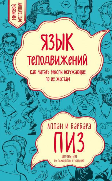 Книга Язык телодвижений. Автор - Аллан Пиз, Барбара Пиз (Эксмо)